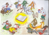 Сказки В.И. Даля. Рисунок (обложка книги). Голуб Татьяна. Старобельская гимназия, 7 класс.